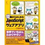 12歳からはじめるJavaScriptとウェブアプリ / Tento  〔本〕