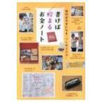 Yahoo!ローチケHMV Yahoo!ショッピング店毎日が幸せになる「づんの家計簿」 書けば貯まるお金ノート / づん  〔本〕
