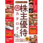 しっかり得する!株主優待  &  ふるさと納税 日経ホームマガジン / 雑誌  〔ムック〕