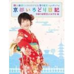 横山由依 / 横山由依(AKB48)がはんなり巡る 京都いろどり日記 第2巻 「京都の絶景 見とくれやす」編 (Blu-ray)  〔B
