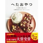 Yahoo!HMV&BOOKS online Yahoo!店へたおやつ 小麦粉を使わない 白崎茶会のはじめてレシピ / 白崎裕子  〔本〕