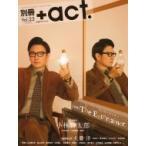 別冊+act.  Vol.25 / 雑誌  〔ムック〕