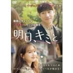 明日、キミと DVD-BOX1  〔DVD〕