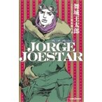 JORGE JOESTAR JUMP j BOOKS / 舞城王太郎  〔本〕