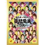 恵比寿マスカッツ / 恵比寿★マスカッツ ライブツアー2017 DVD  〔DVD〕