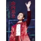 山内惠介 コンサート2017 まだ見ぬ歌の巓 いただき を目指して     Blu-ray
