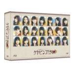 欅坂46 / 全力!欅坂46バラエティー KEYABINGO! 2 Blu-ray BOX  〔BLU-RAY DISC〕