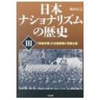 日本ナショナリズムの歴史 3 「神話史観」の全面展開と軍国主義 / 梅田正己  〔本〕