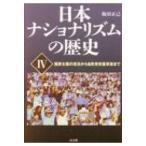日本ナショナリズムの歴史 4 国家主義の復活から自民党改憲草案まで / 梅田正己  〔本〕