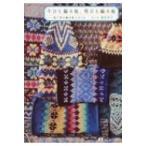 Yahoo!HMV&BOOKS online Yahoo!店今日も編み地、明日も編み地 風工房の編み物スタイル / 服田洋子  〔本〕
