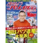 おはようパーソナリティ 道上洋三ですwalker 角川ウォーカームック / 雑誌  〔ムック〕