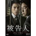 被告人 DVD-BOX1  〔DVD〕