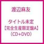 渡辺麻友 (AKB48) ワタナベマユ / Best Regards! 【完全生産限定盤 TYPE-A】(+DVD)  〔CD〕
