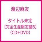 渡辺麻友 (AKB48) ワタナベマユ / Best Regards! 【完全生産限定盤 TYPE-B】(+DVD)  〔CD〕