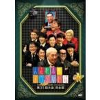 人志松本のすべらない話 第31回大会完全版  〔DVD〕