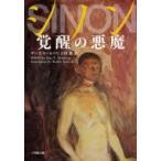 Yahoo!HMV&BOOKS online Yahoo!店シノン 覚醒の悪魔 小学館文庫 / ダン・t・セールベリ  〔文庫〕