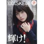 100%SKE48 Vol.4 BUBKA (ブブカ) 2018年1月号増刊 /