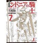 新装版 シドニアの騎士 7 KCデラックス / 弐瓶勉 ニヘイツトム  〔コミック〕