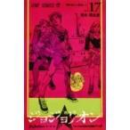 ジョジョリオン 17 ジャンプコミックス / 荒木飛呂彦 アラキヒロヒコ  〔コミック〕