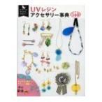 Yahoo!HMV&BOOKS online Yahoo!店UVレジンアクセサリー事典140 はじめてでもかんたん、かわいい! / Tink Create  〔本〕