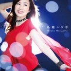 森口博子 モリグチヒロコ / 鳥籠の少年  〔CD Maxi〕