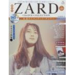 隔週刊 ZARD CD  &  DVDコレクション 2018年 12月 26日号 49号 / ZARD ザード  〔雑誌〕