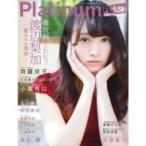 Platinum FLASH (プラチナフラッシュ)vol.2 光文社ブ
