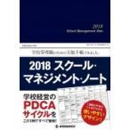 2018スクール・マネジメント・ノート / 教育開発研究所  〔ムック〕