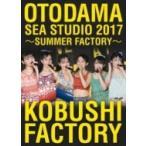 こぶしファクトリー / OTODAMA SEA STUDIO 2017 〜SUM