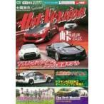 DVDホットバージョン Vol.149 / HVプロジェクト 〔本〕