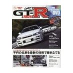 GT-R  &  RB26 Second Generations サンエイムック / 雑誌  〔ムック〕