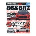 ハイパーレブ Vol.224 トヨタ86  &  BRZ ニューズムック / 雑誌  〔ムック〕