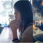 STU48 / 暗闇 【Type A】(+DVD)  〔CD Maxi〕