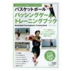 バスケットボール パッシングゲームトレーニングブック B・B・MOOK / 鈴木良和  〔ムック〕