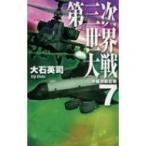 第三次世界大戦 7 沖縄沖航空戦 C・NOVELS / 大石英司  〔新書〕