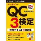 ユーキャンのQC検定3級20日で完成!合格テキスト  &  問題集 ユーキャンの資格試験シリーズ / ユーキャンqc検定