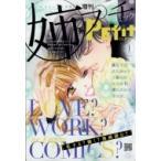 姉系PETiT COMIC 第1号 PETiT COMIC 2018年 1月号増刊 / プチコミック編集部  〔雑誌〕