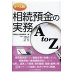 ケース別 相続預金の実務 A TO Z / 本橋総合法律事務所  〔本〕
