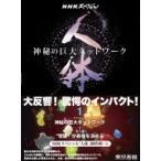 NHKスペシャル 人体 神秘の巨大ネットワーク 第1巻 / Nhkスペシャル「人体」制作班  〔本〕