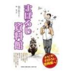 まぼろし資料館 / 加賀ちゃみぃ  〔絵本〕