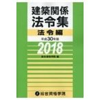 建築関係法令集 法令編 平成30年版 / 総合資格学院  〔本〕