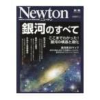銀河のすべて  ニュートン別冊