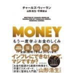 MONEY もう一度学ぶお金のしくみ / チャールズ・ウィーラン  〔本〕