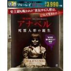 アナベル 死霊人形の誕生 ブルーレイ&DVDセット(2枚組)  〔BLU-RAY DISC〕