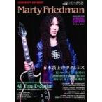 ショッピングレジェンダリー レジェンダリー・ギタリスト 特集:  マーティ・フリードマン シンコー・ミュージック・ムック / Marty Friedman