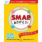 SMAPにありがとう! マキノ出版ムック / 「SMAPにありがとう」委員会  〔ムック〕画像
