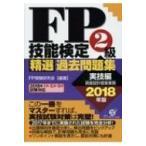 FP技能検定2級 精選過去問題集(実技編)2018年版 / FP受験研究会  〔本〕
