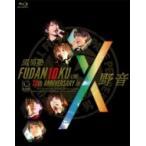 風男塾 フダンジュク / FUDAN10KU LIVE 10th ANNIVERSARY in 野音  〔BLU-RAY DISC〕