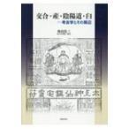 交合・産・陰陽道・臼 考古学とその周辺 / 秋山浩三  〔本〕