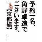 予約一名、角野卓造でございます。 京都編 / 京阪神エルマガジン社  〔本〕